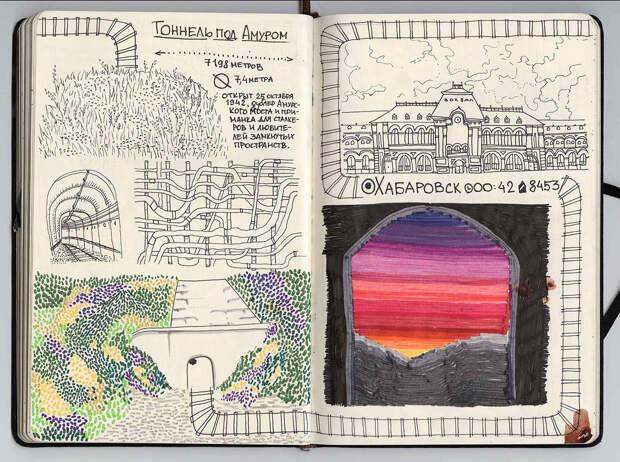 Хабаровск и Амур. путешествие, рисунки