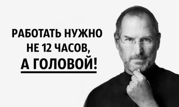 20 вдохновляющих цитат Стива Джобса для перфекционистов