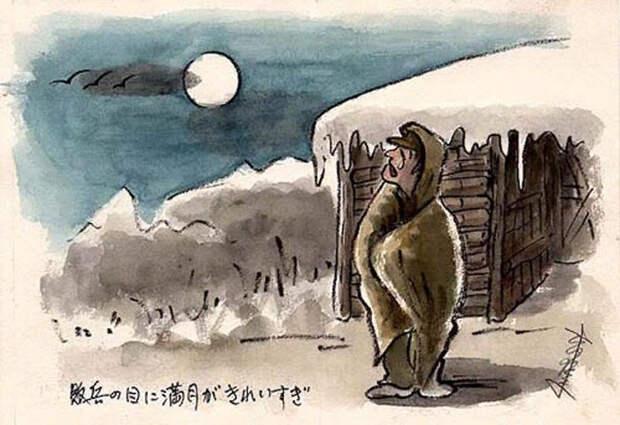 По часу дежурили ночью на морозе -20 и провожали до туалета тех, кто страдал куриной слепотой. Было нелегко. При виде прекрасной луны в небе я начинал хлюпать носом, и слезы тут же замерзали на моих щеках. Для солдата проигравшей страны полная луна слишком красива.