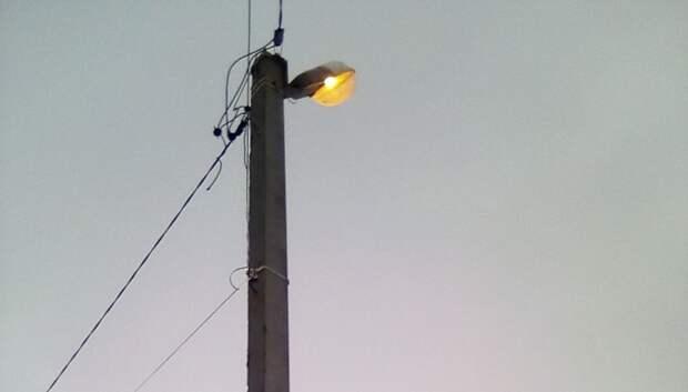Уличное освещение восстановили в одном из дворов деревни Федюково в Подольске