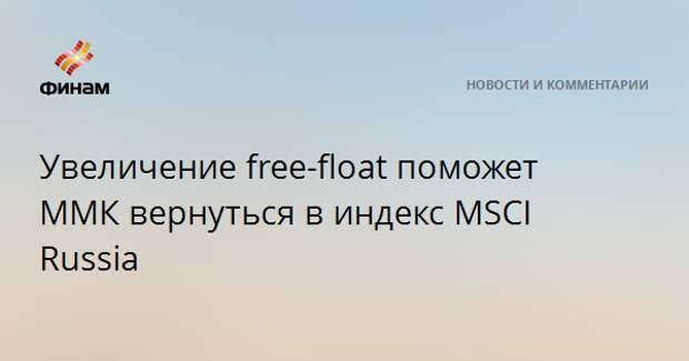 Увеличение free-float поможет ММК вернуться в индекс MSCI Russia