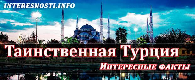 Таинственная Турция: интересные факты
