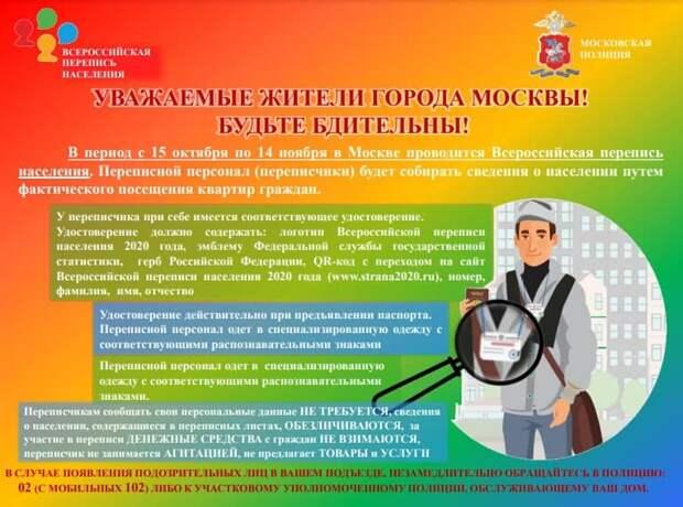 Жителей Москвы призвали быть бдительными