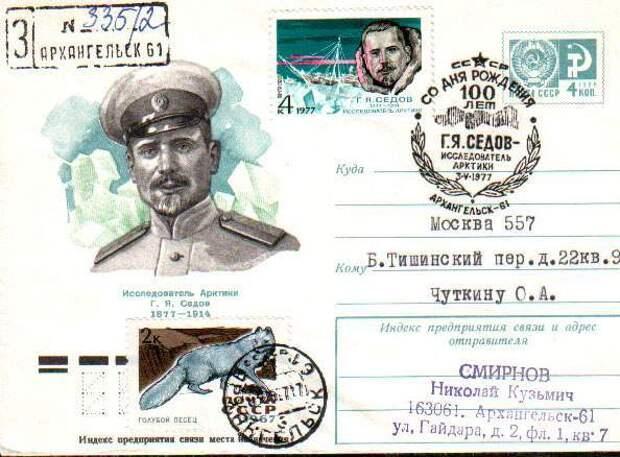 1912-1914 гг. Архангельск. Новая Земля. Экспедиция Седова к Северному полюсу