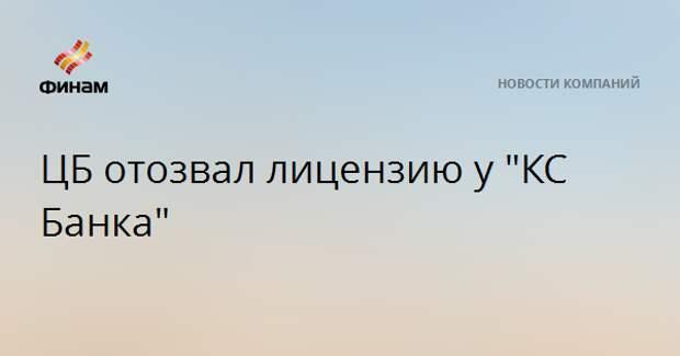 "ЦБ отозвал лицензию у ""КС Банка"""