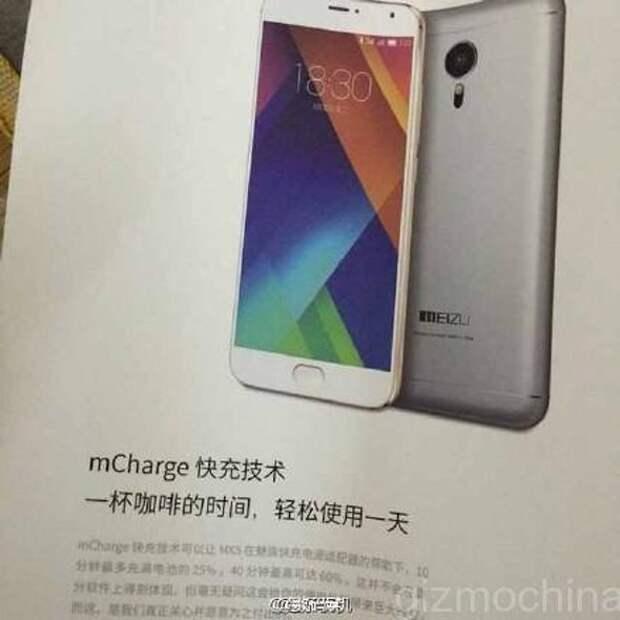 Смартфон Meizu MX5 поддерживает технологию быстрой зарядки mCharge