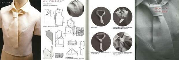 Креативные выкройки от японцев: воротники