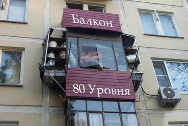 Чудеса архитектуры и дизайна: 10 удивительных русских балконов