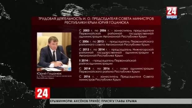Юрий Гоцанюк стал и.о. председателя Совета министров Республики Крым