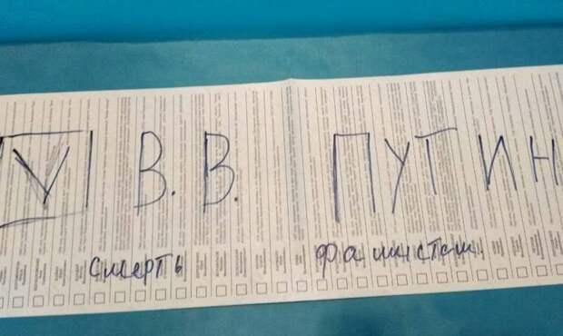 250 тыс. украинских бюллетеней оказались испорчены фразой «За Путина!»