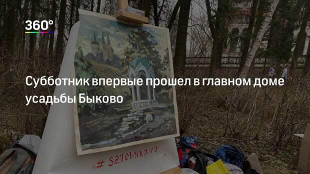 Субботник впервые прошел в главном доме усадьбы Быково