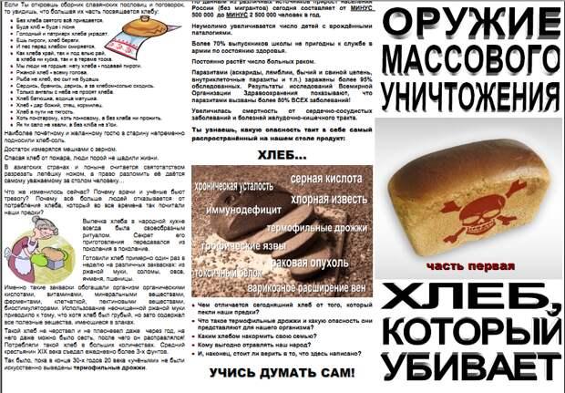 Хлеб, который убивает 2