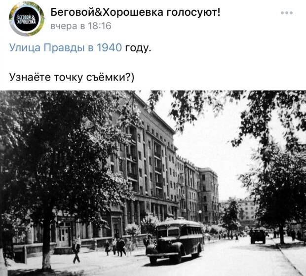 Фото дня: улица Правды в военное время