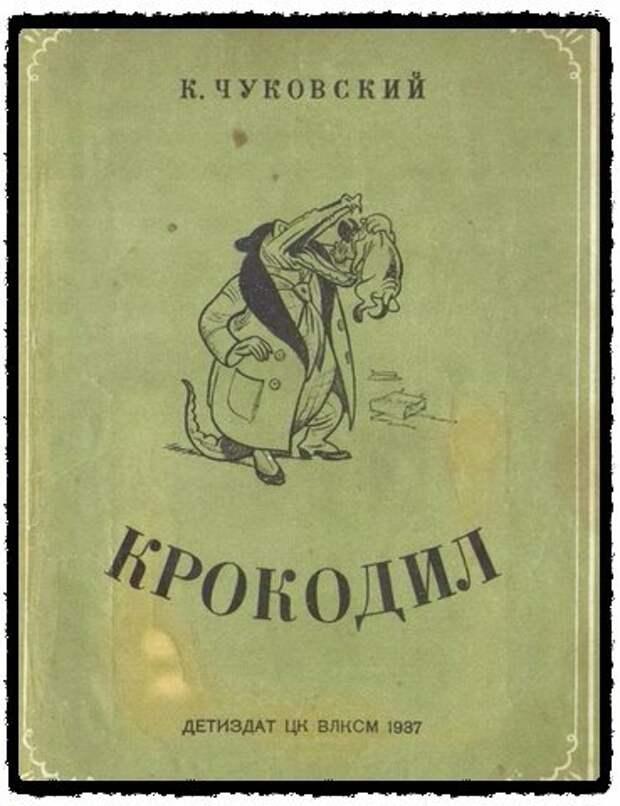 За что Крупская запрещала сказки Корнея Чуковского?