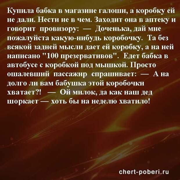 Самые смешные анекдоты ежедневная подборка chert-poberi-anekdoty-chert-poberi-anekdoty-52441211092020-4 картинка chert-poberi-anekdoty-52441211092020-4