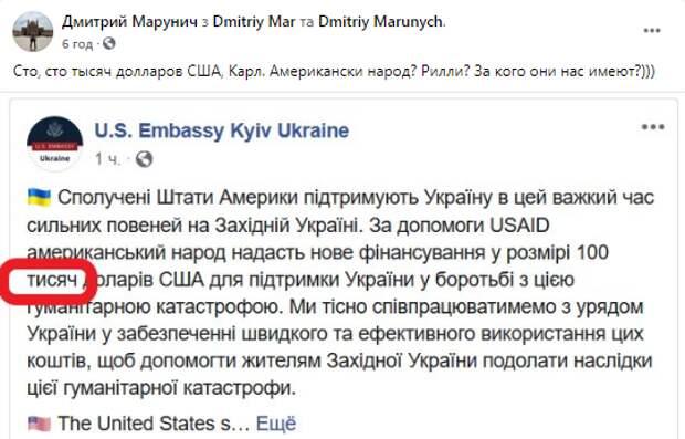 В сети сравнили помощь США Украине на борьбу с наводнением и антироссийскую пропаганду