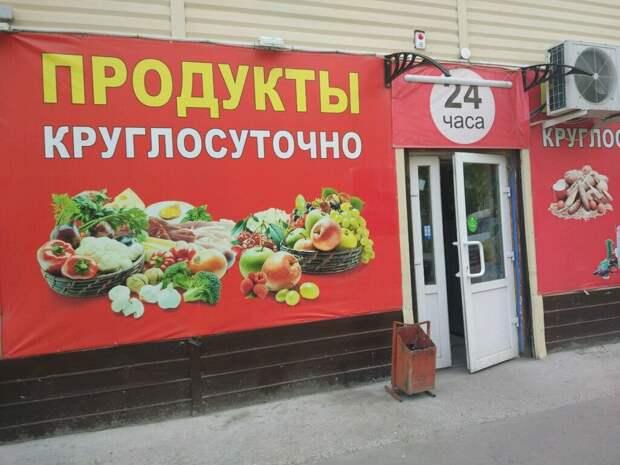 Конкуренция по-русски. Сенатор предложил ограничить работу крупных торговых сетей по ночам и в выходные дни