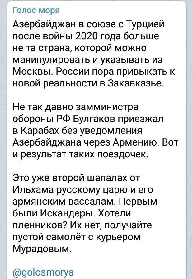 Кто и для чего находит обломки российских «Искандеров» в Нагорном Карабахе?