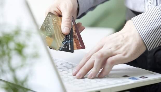 Жители Московского региона сделали 187 тыс запросов по кредитам на портале госуслуг