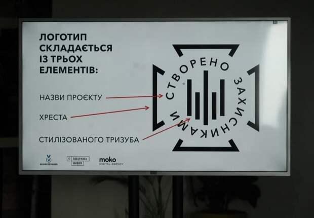 На Украине появился специальный товарный знак для карателей