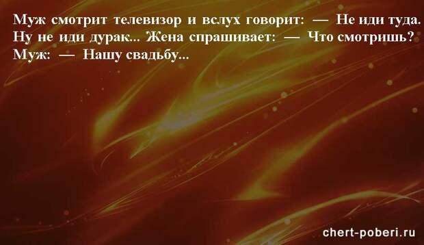 Самые смешные анекдоты ежедневная подборка chert-poberi-anekdoty-chert-poberi-anekdoty-41441211092020-17 картинка chert-poberi-anekdoty-41441211092020-17