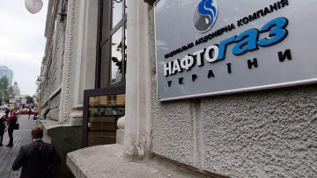 Нафтогаз: Из-за «Южного потока» стоимость ГТС Украины может упасть вдвое