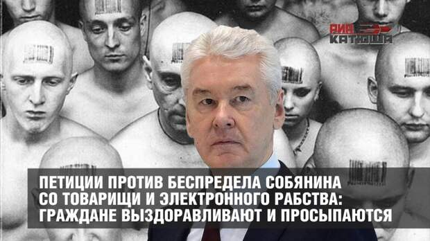 Петиции против беспредела Собянина со товарищи и электронного рабства: граждане выздоравливают и просыпаются