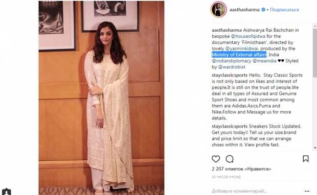 Айшвария Рай в традиционном индийском платье: актриса покорила поклонников внешним видом