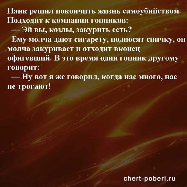 Самые смешные анекдоты ежедневная подборка chert-poberi-anekdoty-chert-poberi-anekdoty-38240614122020-2 картинка chert-poberi-anekdoty-38240614122020-2
