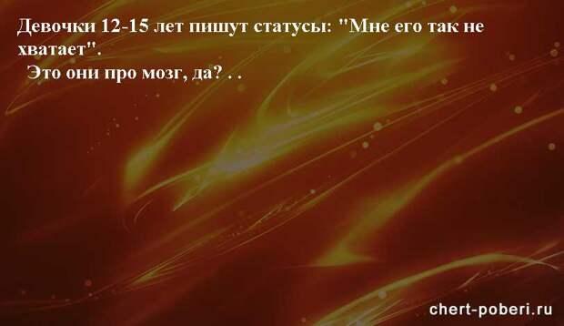 Самые смешные анекдоты ежедневная подборка chert-poberi-anekdoty-chert-poberi-anekdoty-41441211092020-13 картинка chert-poberi-anekdoty-41441211092020-13