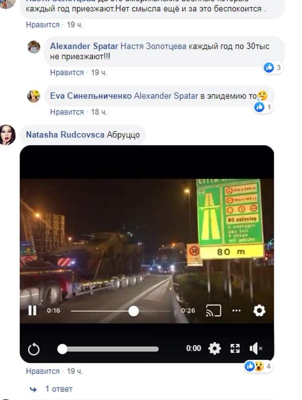 Жители Италии рассказали о появлении на улицах американских солдат на танках