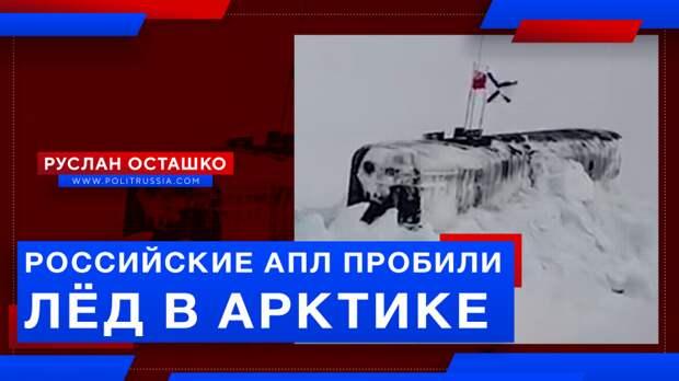 У навальнистов припекло от синхронного всплытия российских АПЛ из-подо льда