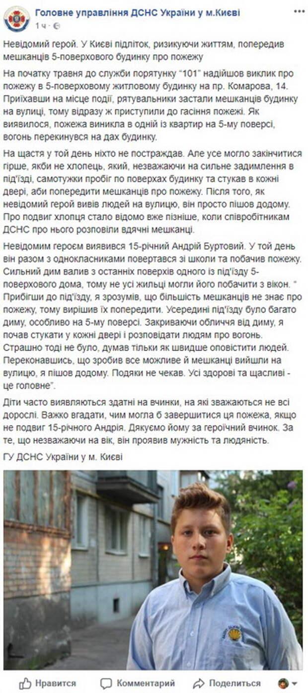 Отрадно: 15-летний киевлянин спас жителей горящей многоэтажки