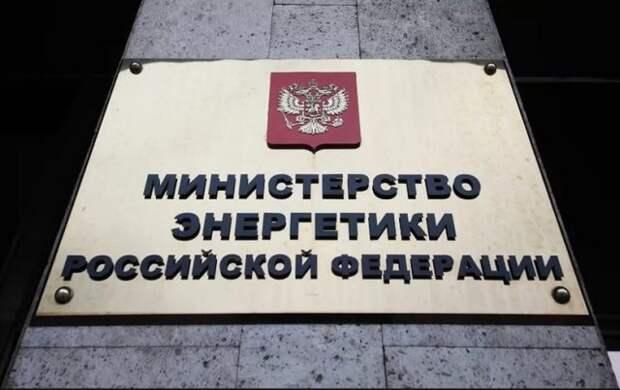 Минэнерго РФ ОПЕК+