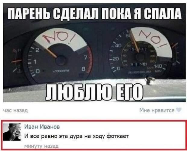 Подборка автоприколов - 25