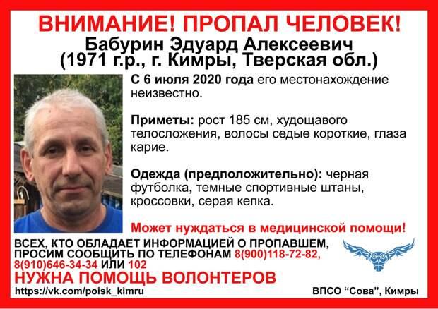 В Тверской области пропал худой мужчина с седыми волосами