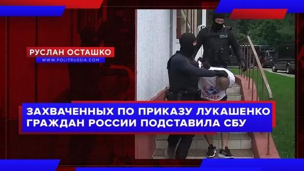 Захваченных по приказу Лукашенко граждан России подставила СБУ