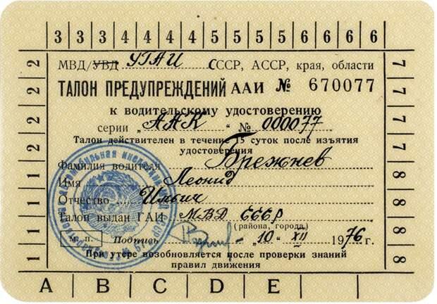 Водительские права Брежнева выставят на торги за 1,5 млн рублей