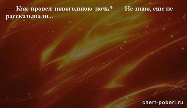 Самые смешные анекдоты ежедневная подборка chert-poberi-anekdoty-chert-poberi-anekdoty-38240614122020-9 картинка chert-poberi-anekdoty-38240614122020-9