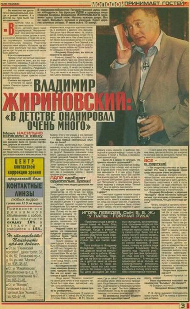 В.В Жириновский в желтой прессе 90-ых.