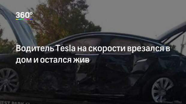 Водитель Tesla на скорости врезался в дом и остался жив