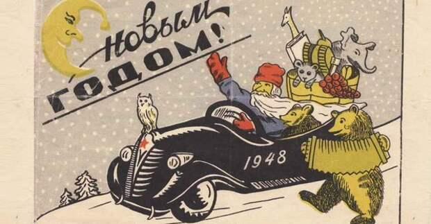23 декабря 1947 года 1-ое января объявлено праздничным и выходным днем.
