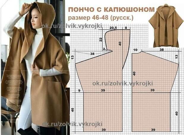 Выкройка летнего пальто с капюшоном (2 шт)