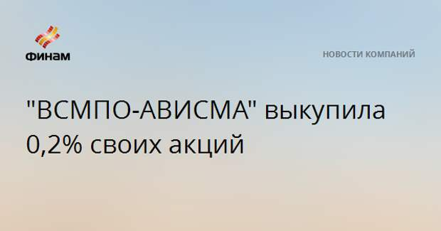 """""""ВСМПО-АВИСМА"""" выкупила 0,2% своих акций"""
