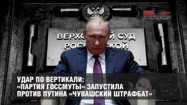 Удар по вертикали: «Партия госсмуты» запустила против Путина «чувашский штрафбат»