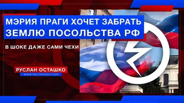 Власти Праги: давайте отберём у посольства России землю. МИД Чехии: вы совсем упоротые, что ли?