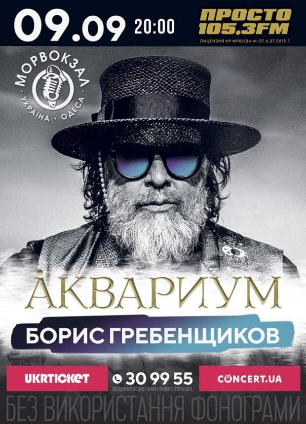 Деньги не пахнут: певший для Саакашвили Гребенщиков снова в Одессе!