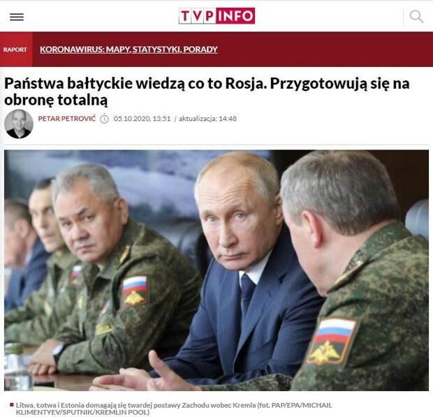 Поляки пугают жителей балтийских республик «российской угрозой»