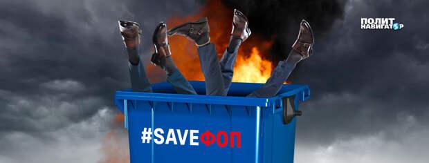 Под Радой потасовки. Депутатов грозят вынести «в мусорных баках»