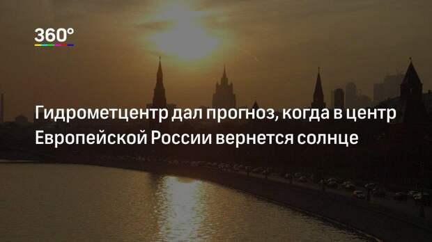 Гидрометцентр дал прогноз, когда в центр Европейской России вернется солнце
